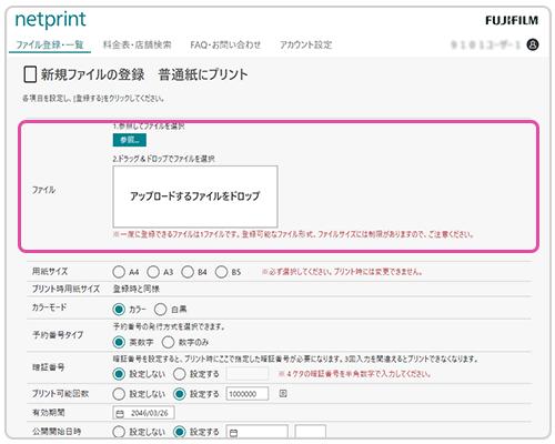 Step2 ファイルのアップロード ご利用方法 ネットプリント