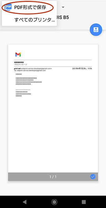 メール本文 pdf 保存