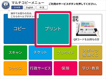 セブン プリント アプリ